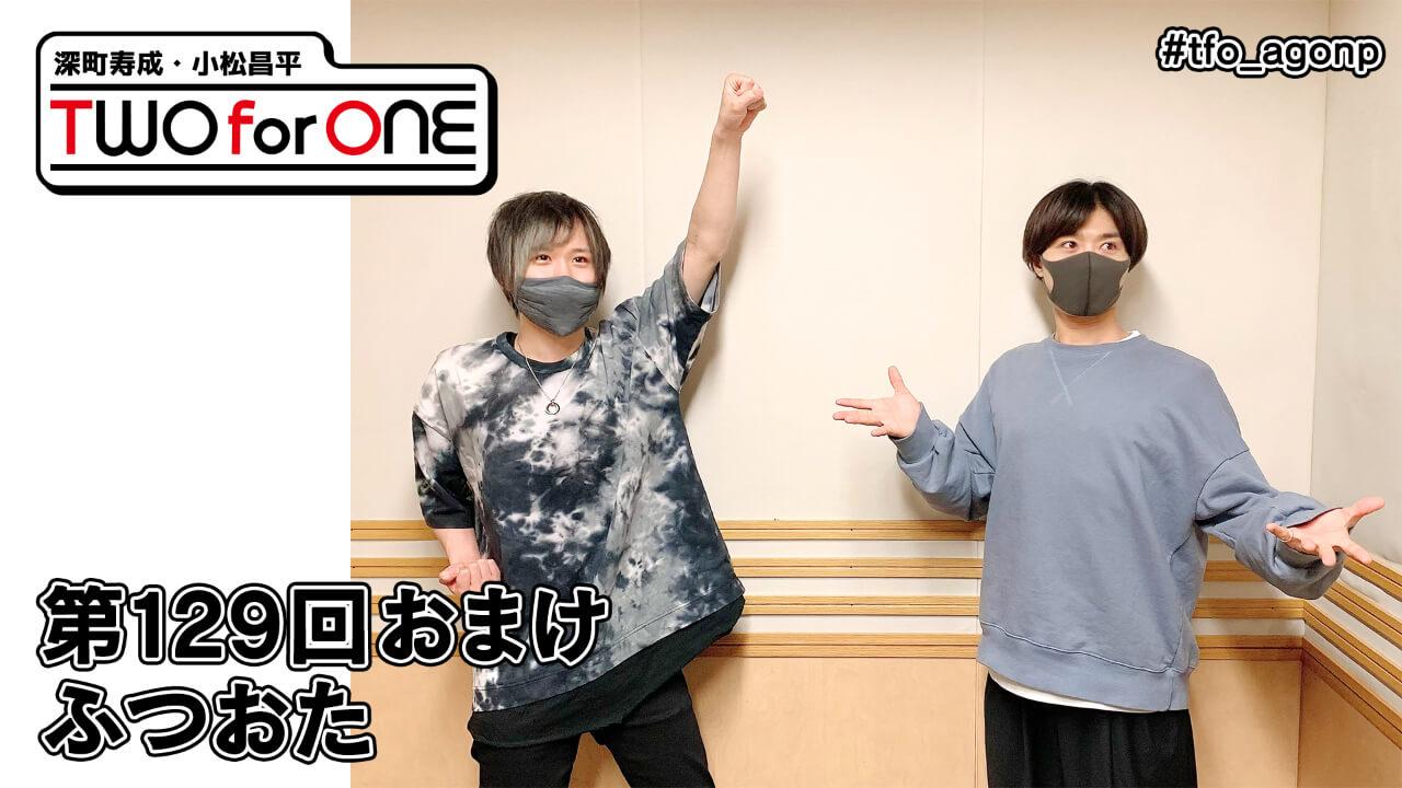 深町寿成・小松昌平 TWO for ONE 第129回 おまけ放送
