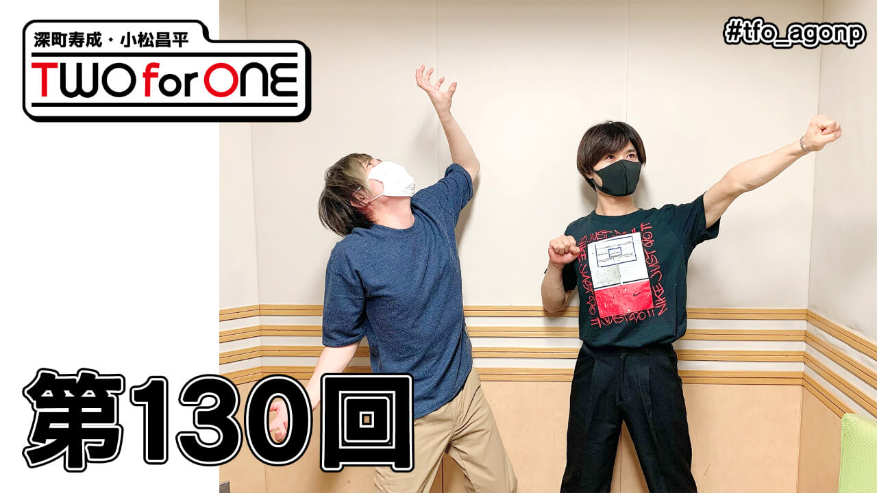 深町寿成・小松昌平 TWO for ONE 第130回(2021年6月11日放送分)