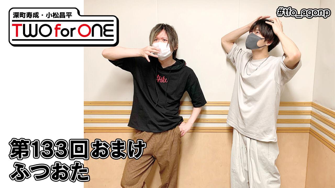 深町寿成・小松昌平 TWO for ONE 第133回 おまけ放送