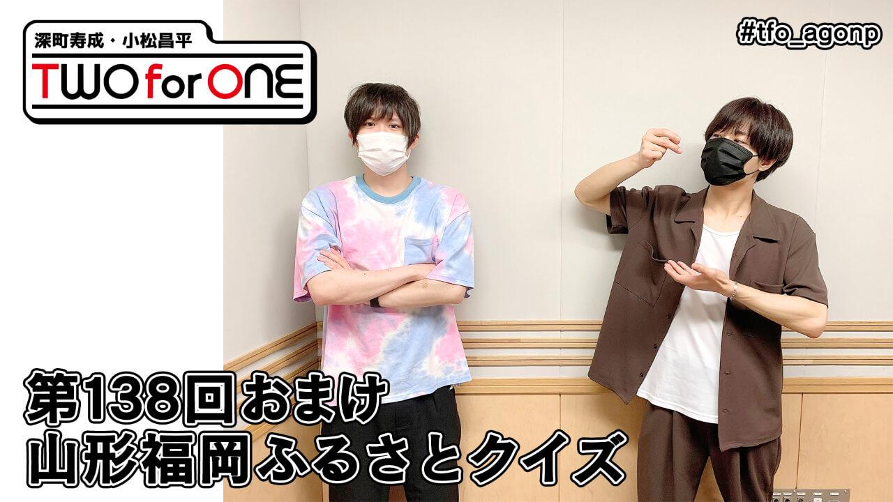 深町寿成・小松昌平 TWO for ONE 第138回 おまけ放送