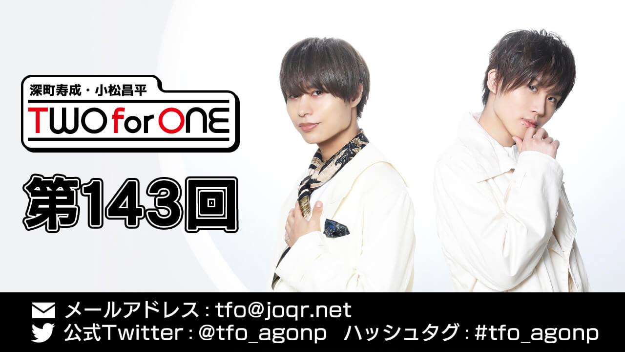 深町寿成・小松昌平 TWO for ONE 第143回(2021年9月24日放送分)