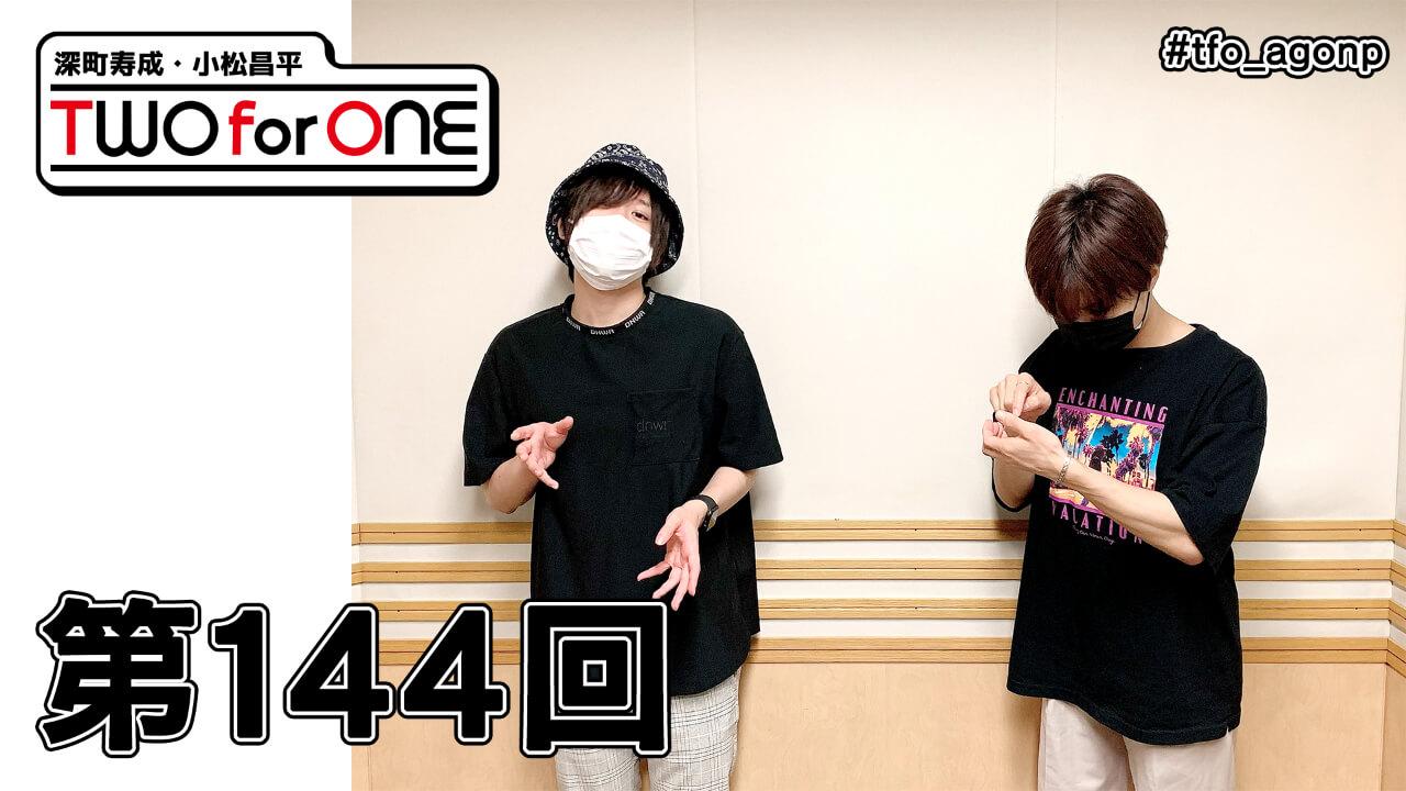 深町寿成・小松昌平 TWO for ONE 第144回(2021年10月1日放送分)