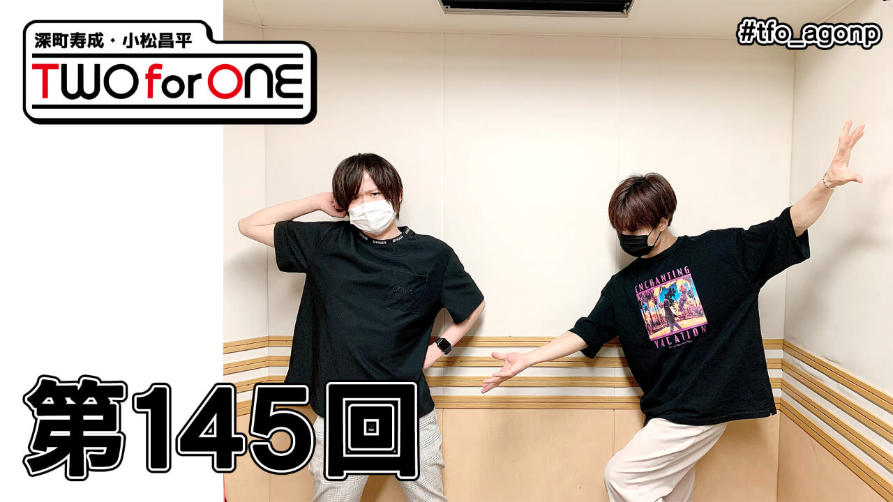 深町寿成・小松昌平 TWO for ONE 第145回(2021年10月8日放送分)