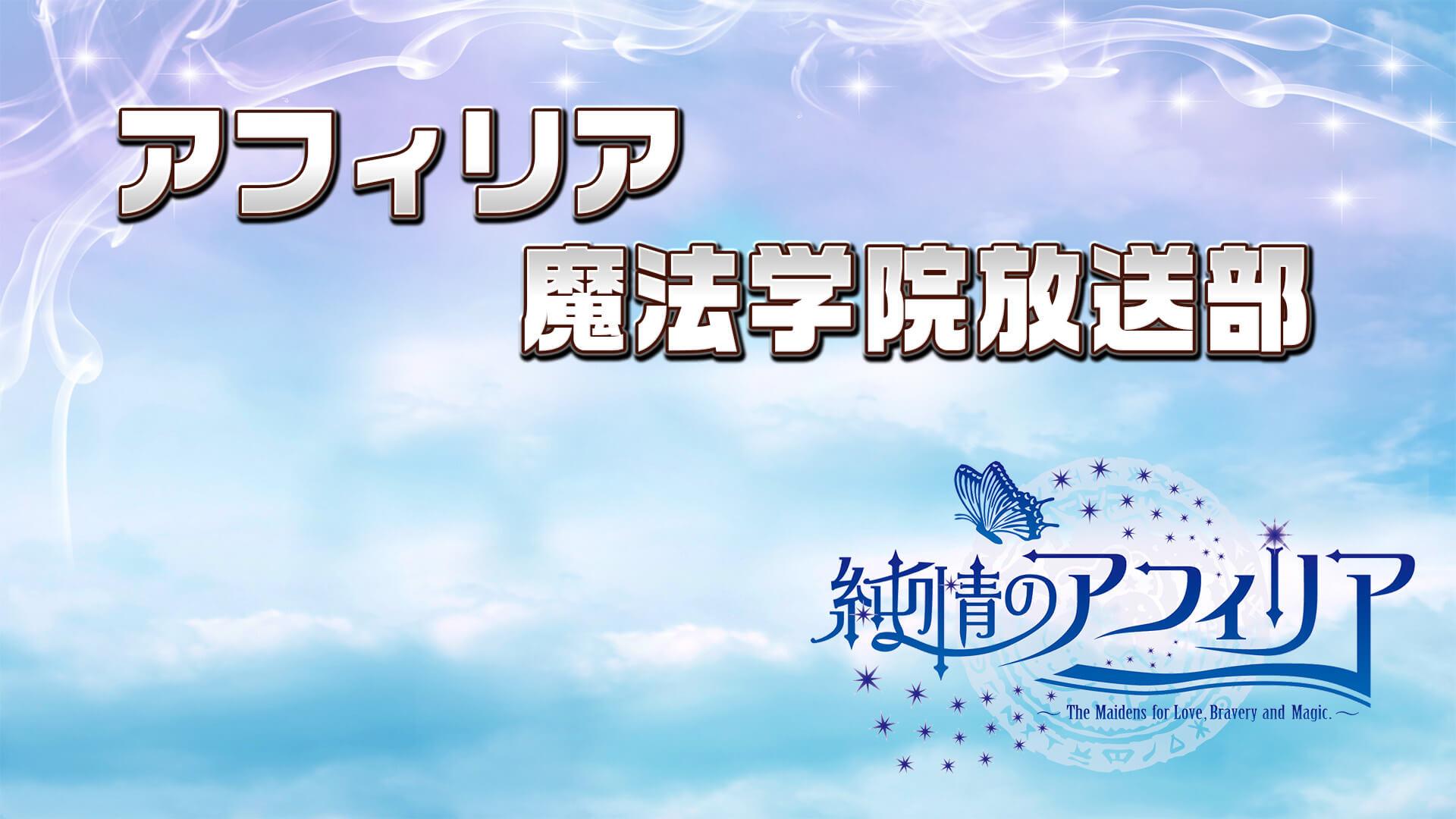 「アフィリア魔法学院放送部」4月11日(日)リピート放送のお知らせ