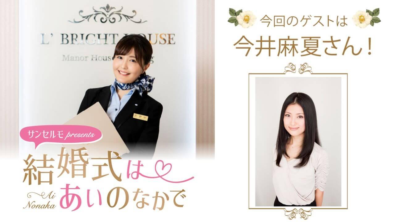 【ゲスト:今井麻夏】結婚式は あいのなか で【#109】