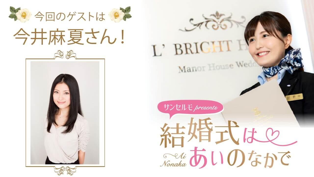 【ゲスト:今井麻夏】結婚式は あいのなか で【#110】