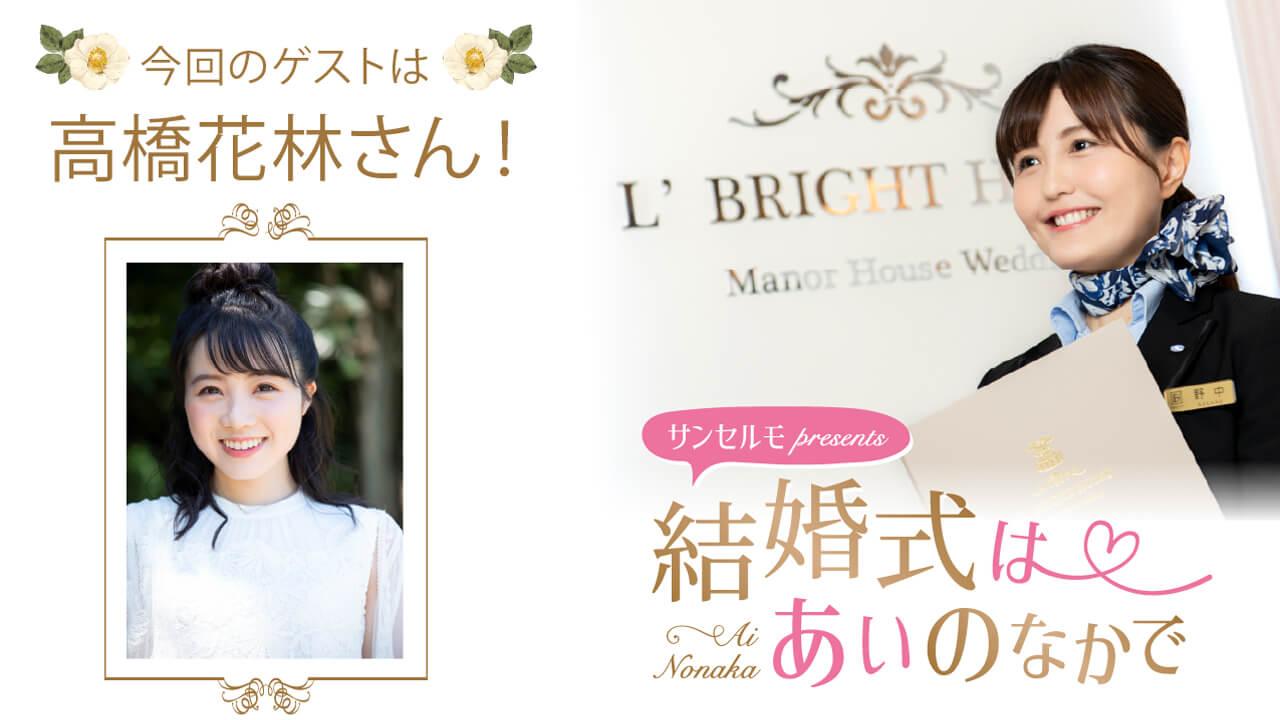 【ゲスト:高橋花林】結婚式は あいのなか で【#114】