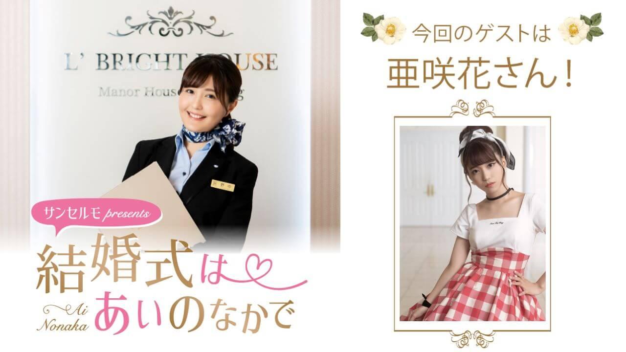 【ゲスト:亜咲花】結婚式は あいのなか で【#117】