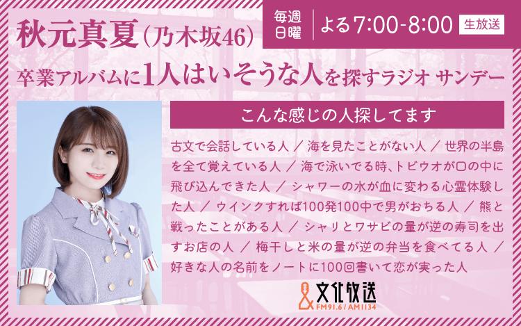 秋元真夏(乃木坂46) 卒業アルバムに1人はいそうな人を探すラジオ サンデー
