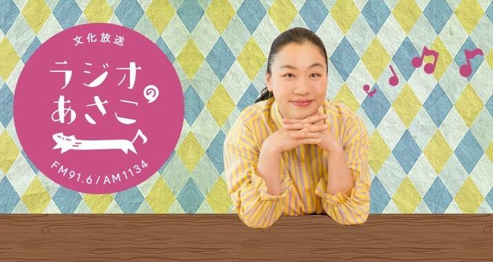 「ラジオのあさこ」4月24日(土)テーマ『大声で歌いたい名曲』