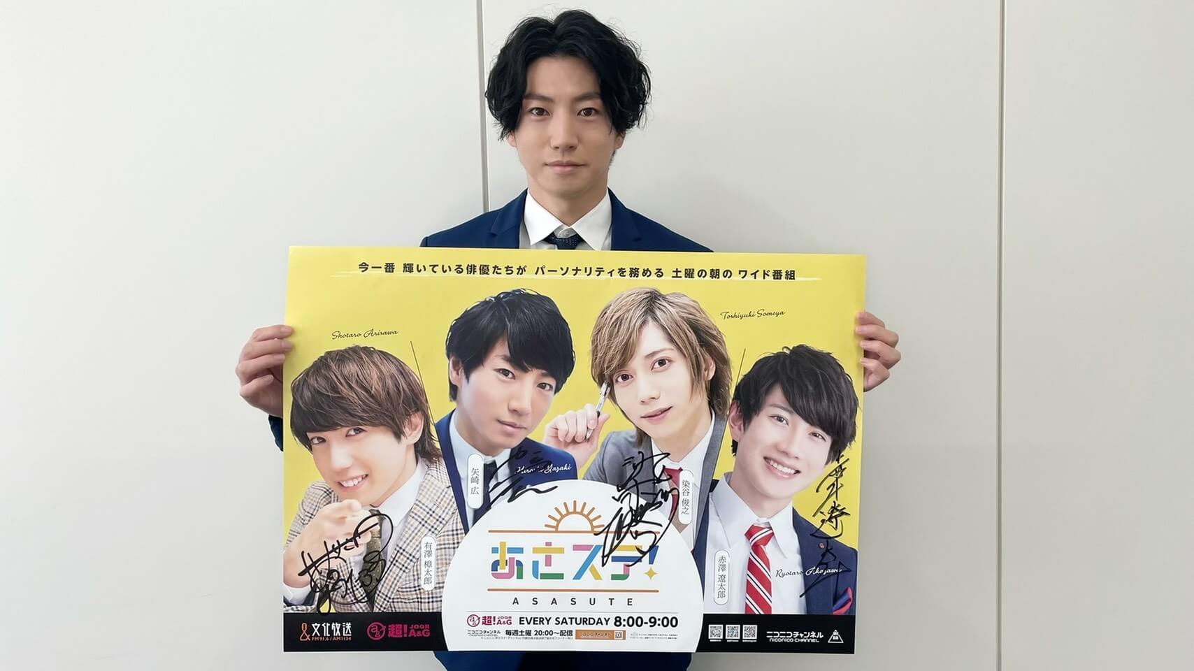 有澤樟太郎、矢崎広、染谷俊之、赤澤遼太郎のサイン入り「あさステ!ポスター」を抽選で5名様にプレゼント!