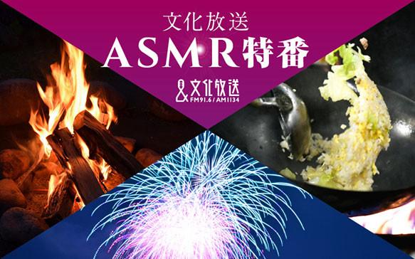 【今すぐ聴ける】音のプロが制作! 文化放送ASMR特番まとめ