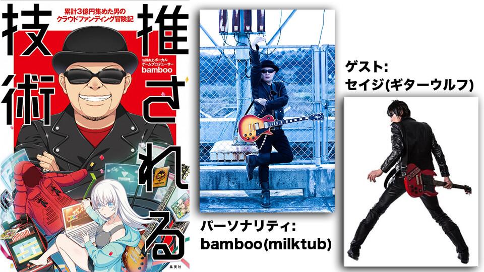 8/6 16時からはmilktubのボーカルbambooさんの1時間生特番放送!『累計3億円集めた男のラジオ』