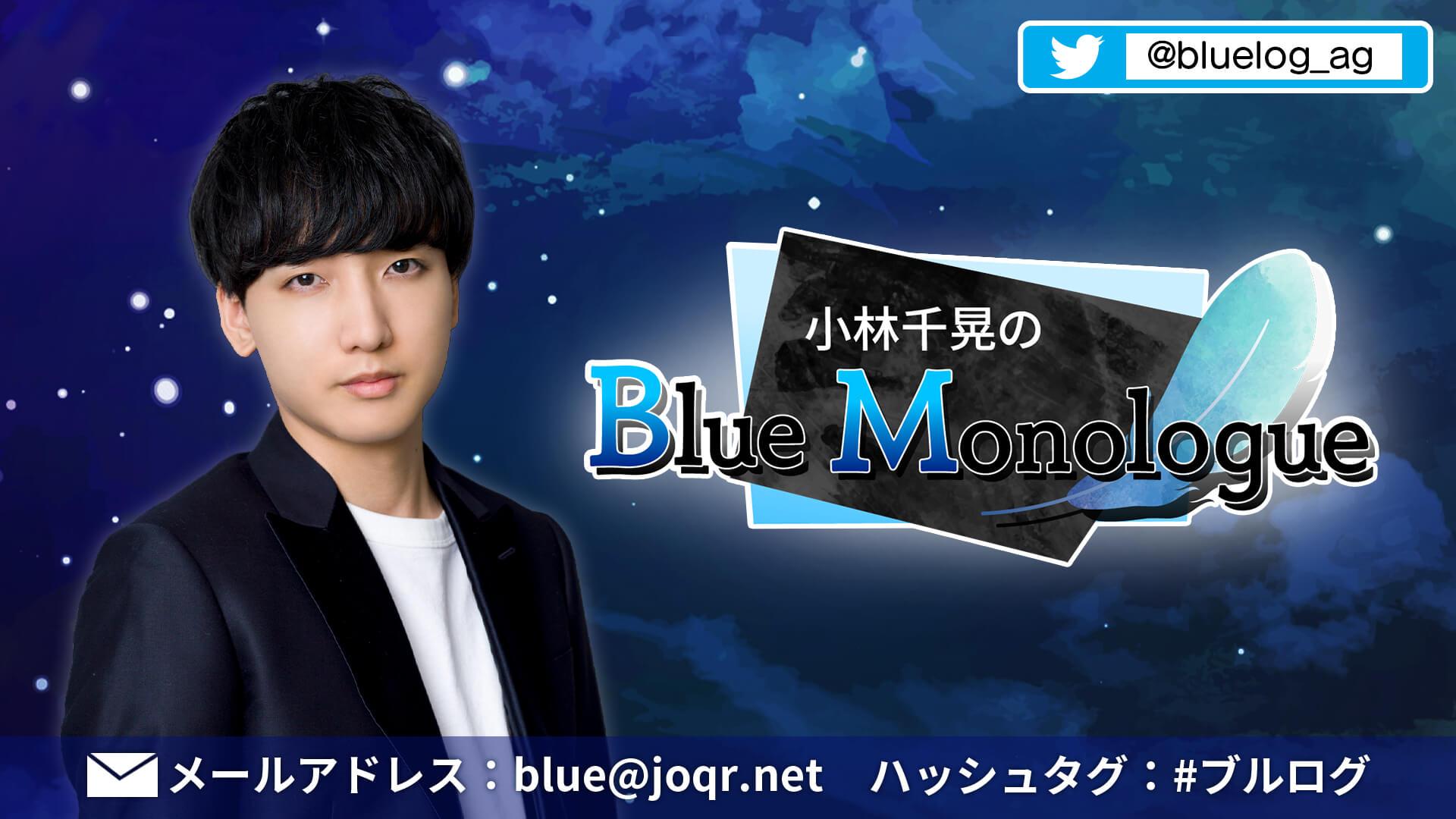 小林千晃のBlue Monologue