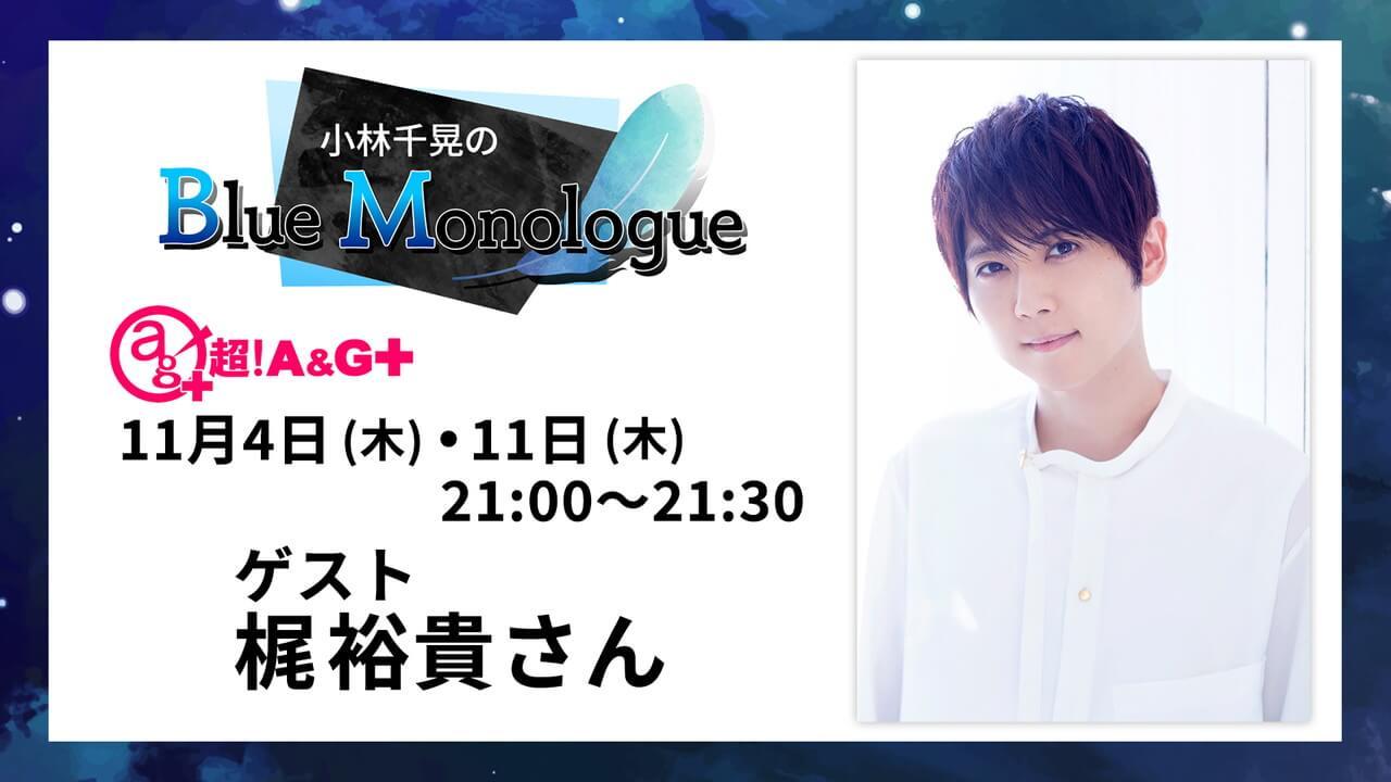 番組初のゲスト、梶裕貴さんへのメール募集中!小林千晃のBlue Monologue