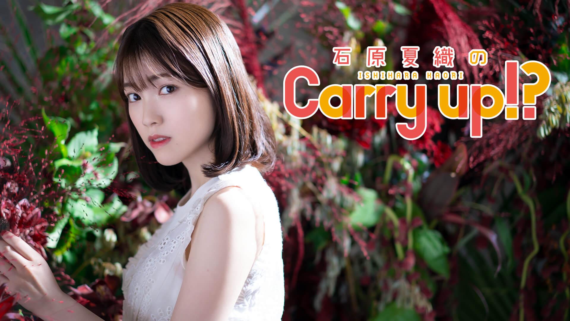 石原夏織のCarry up!? #168(2021年3月15日放送)