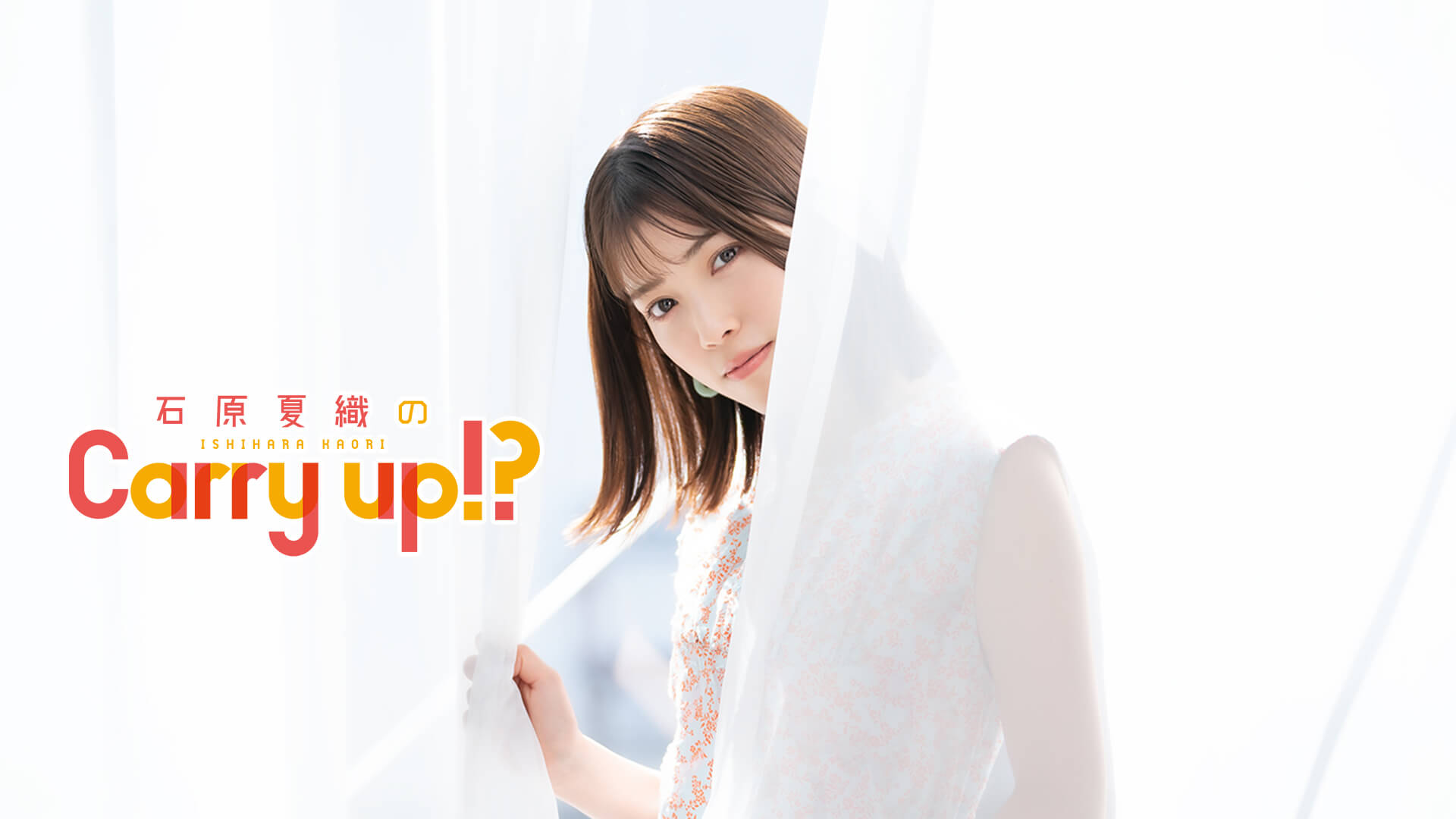 石原夏織のCarry up!? 第187回(2021年7月26日放送)