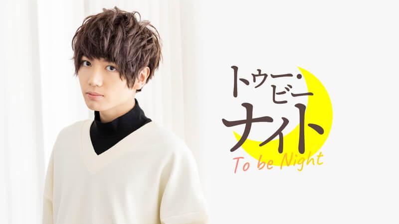 ゲストは鷲崎健さん!本日5月14日(金)24時~生放送「千葉翔也のトゥー・ビー・ナイト」