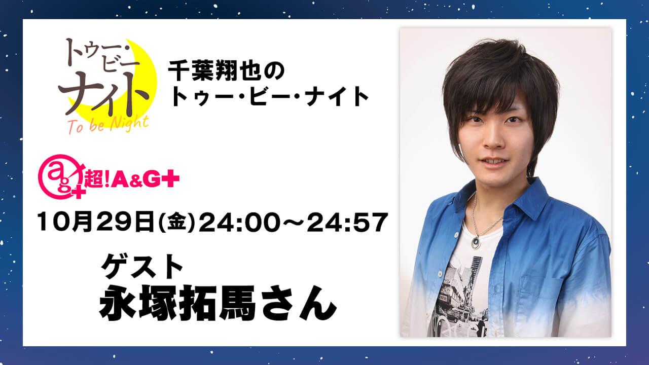 10月29日(金)放送分ゲスト、永塚拓馬さんへのメール募集中!千葉翔也のトゥー・ビー・ナイト