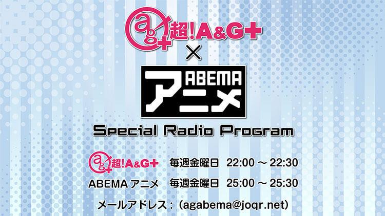 超!A&G+ × ABEMAアニメ Special Radio Program