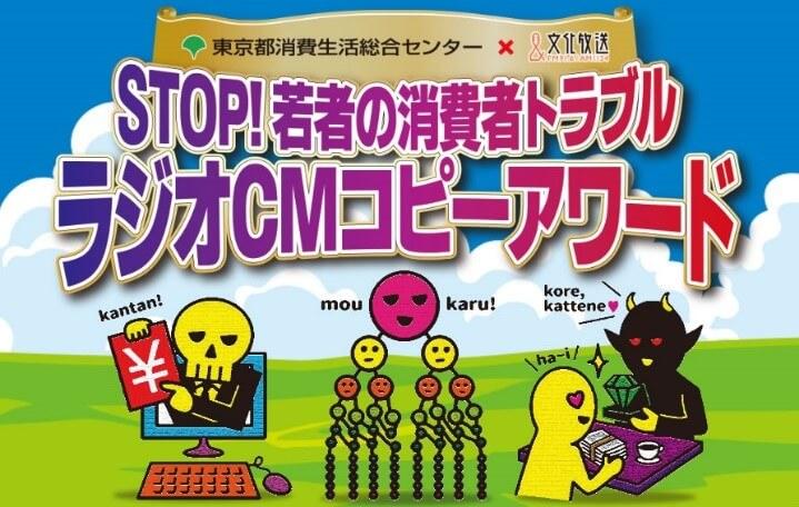 S T O P!若者の消費者トラブル ラジオCMコピーアワード ラジオCM・映像作品化しました!