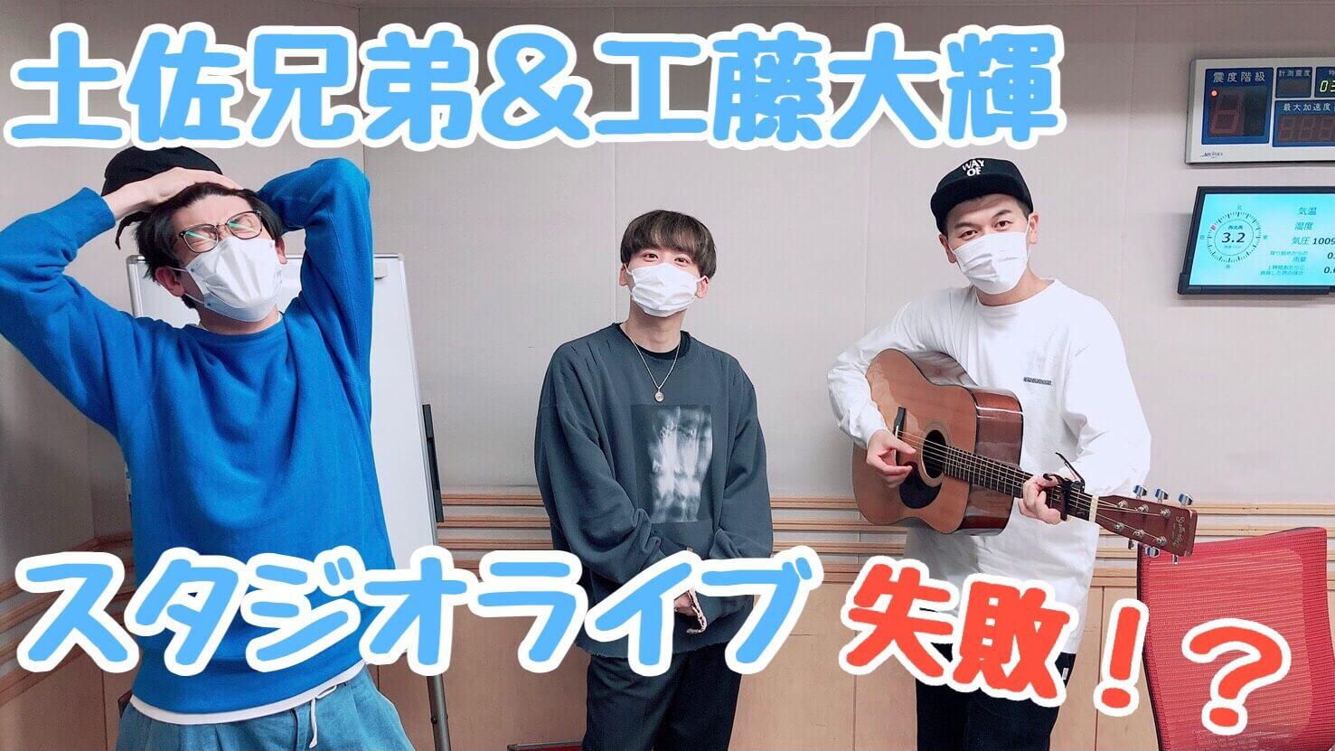土佐兄弟&Da-iCE工藤大輝 スタジオライブ失敗!?