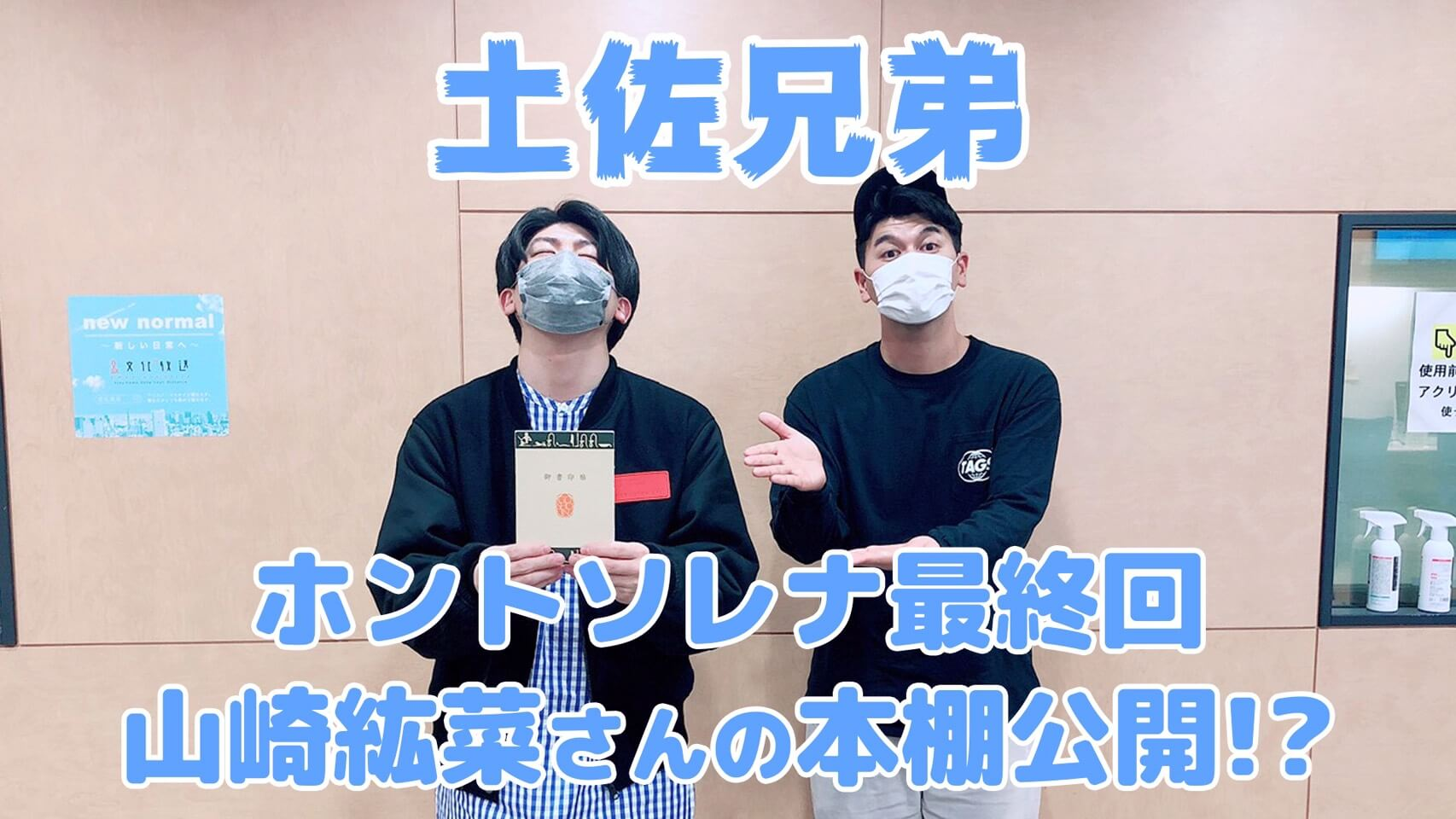 ホントソレナ最終回 山崎紘菜さんの本棚公開!?