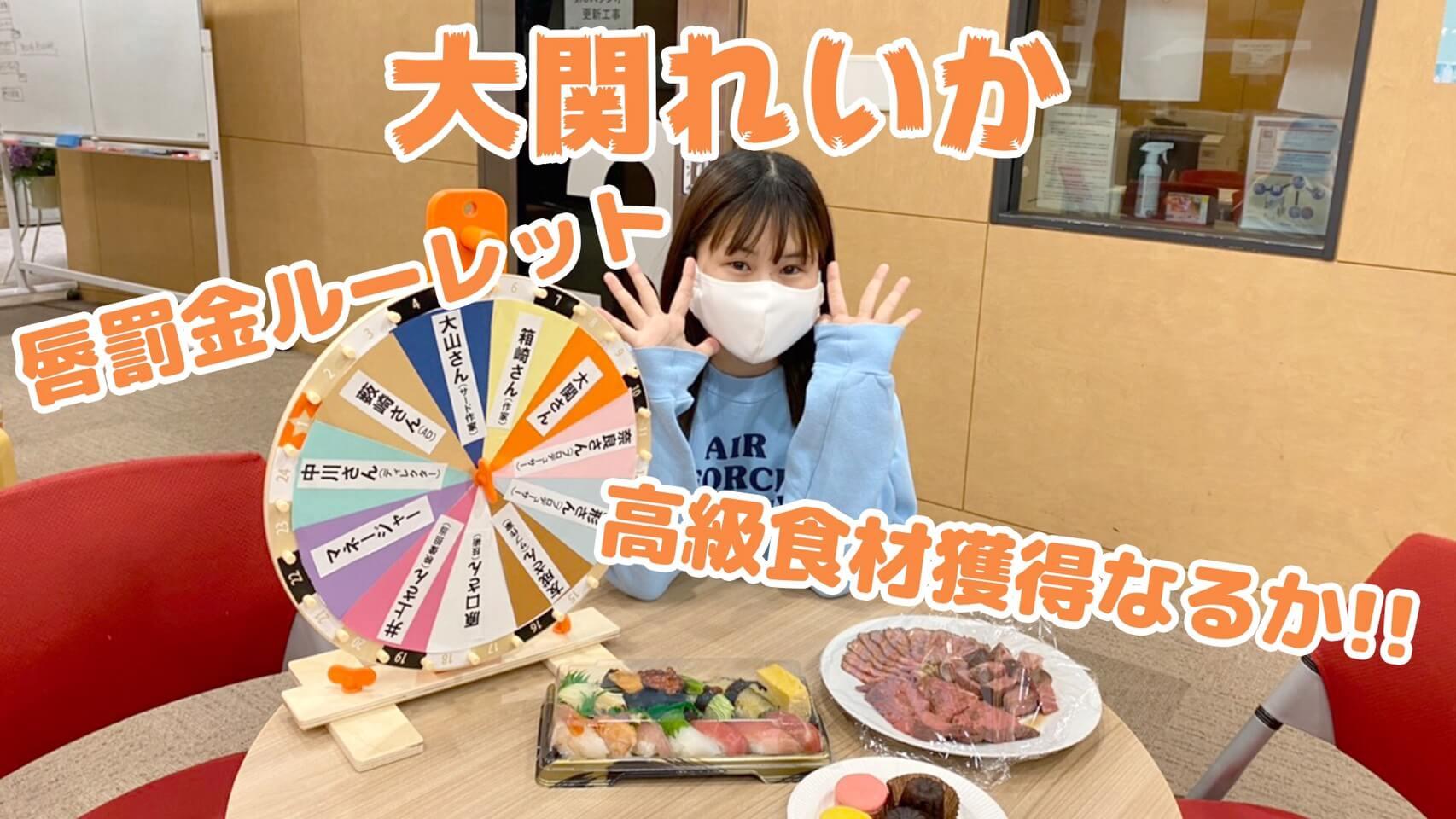 【大関れいか】唇罰金ルーレット、高級食材獲得なるか!!【CultureZ】