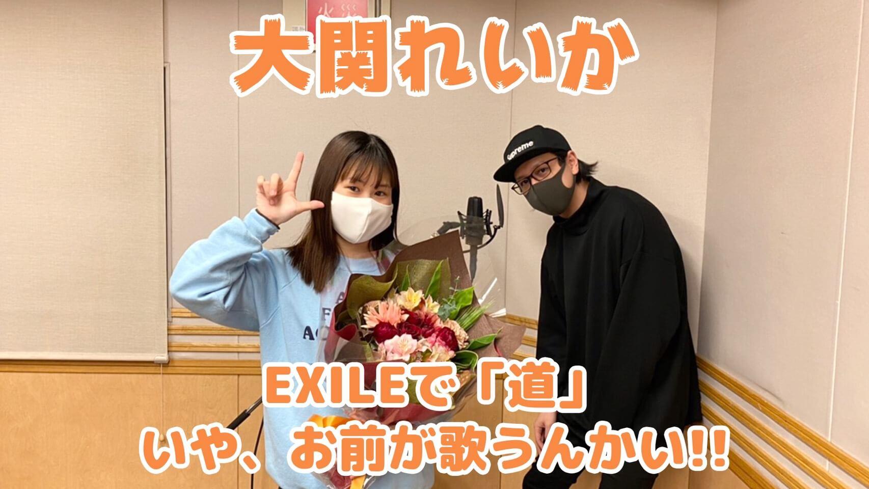 【大関れいか】EXILEで、「道」いや、お前が歌うんかい!!【CultureZ】
