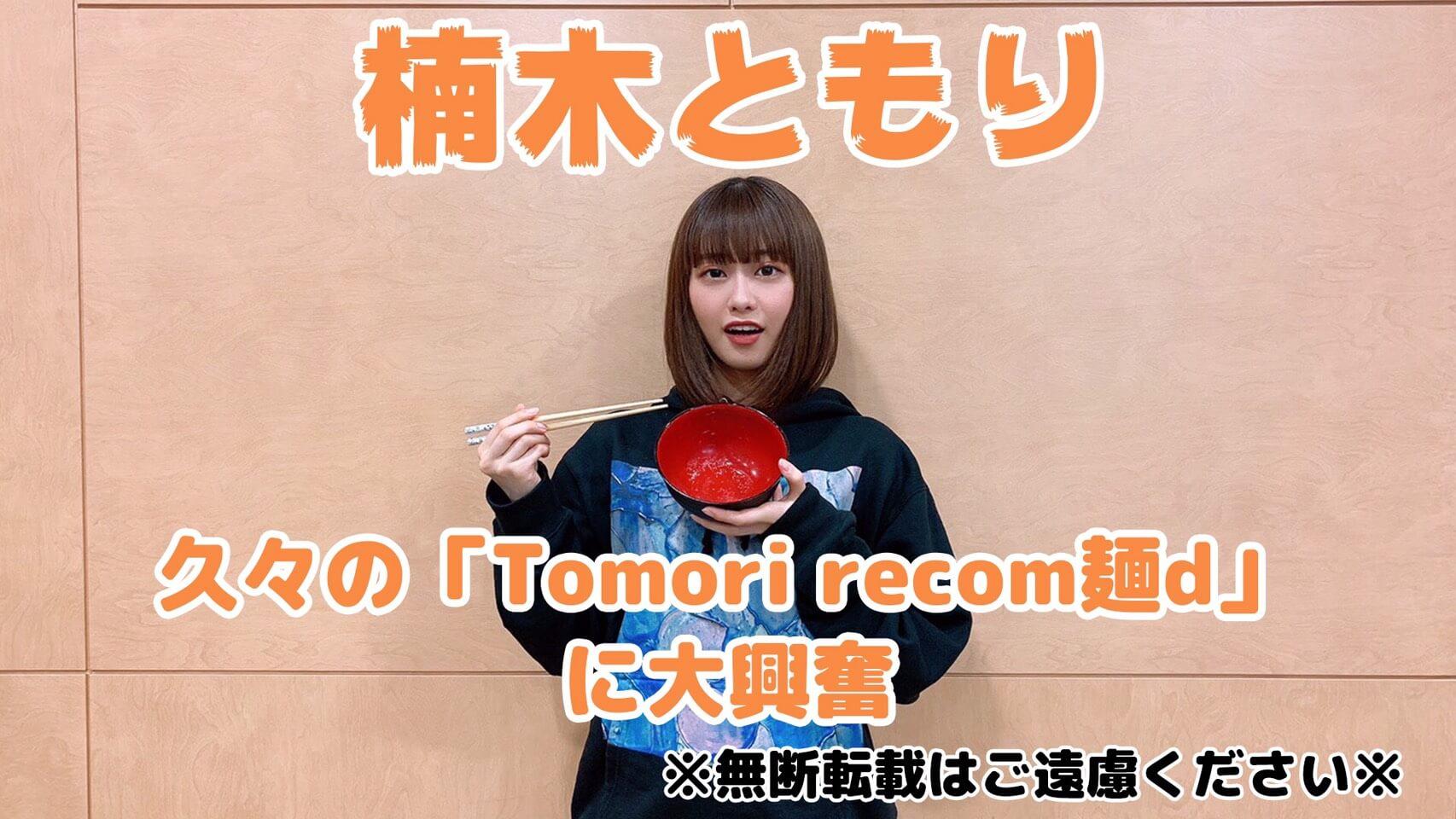 【楠木ともりThe Music Reverie】久々の「Tomori recom麺d」に大興奮
