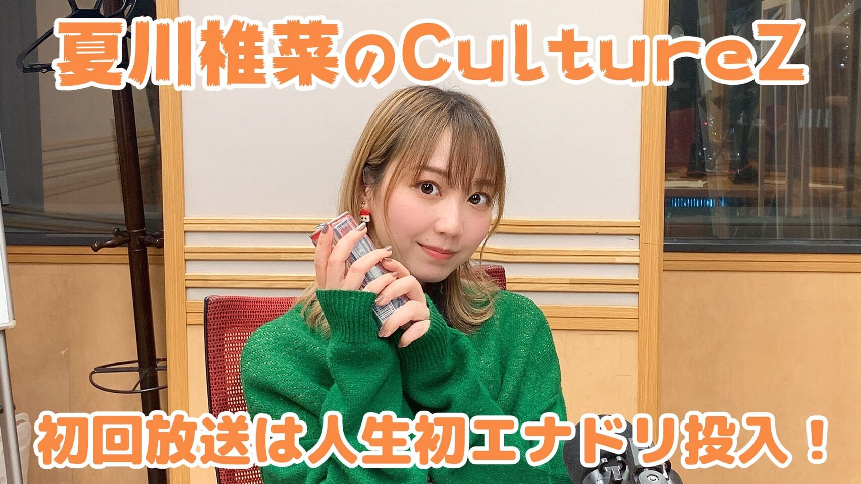 【夏川椎菜】CultureZ初回放送は人生初エナドリ投入!