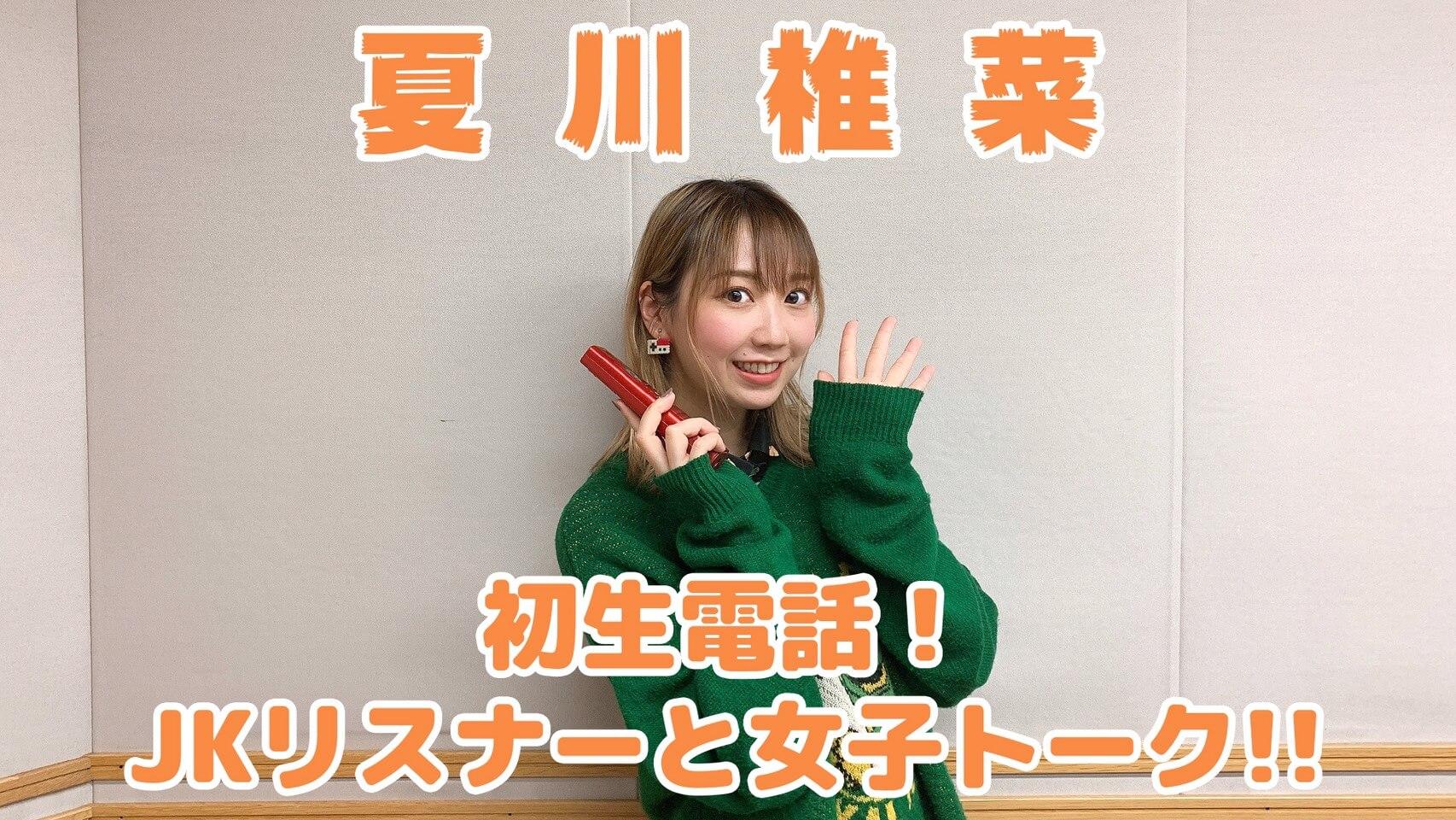 【夏川椎菜】初生電話!JKリスナーと女子トーーーク!