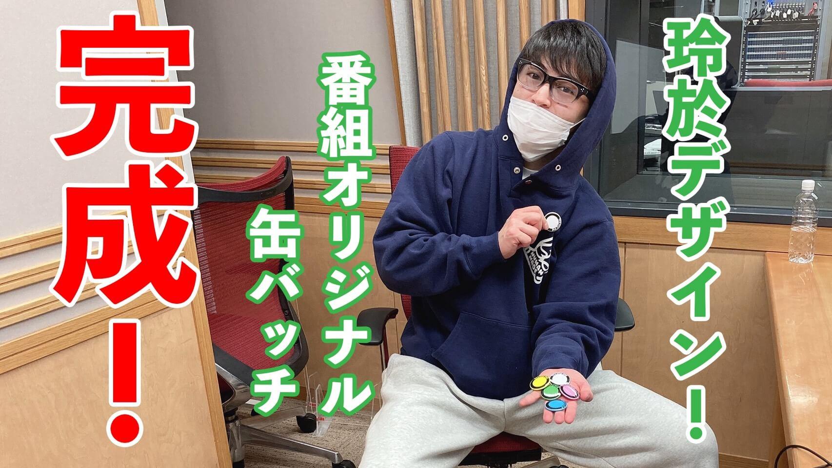 玲於デザイン!番組オリジナル缶バッチ完成!