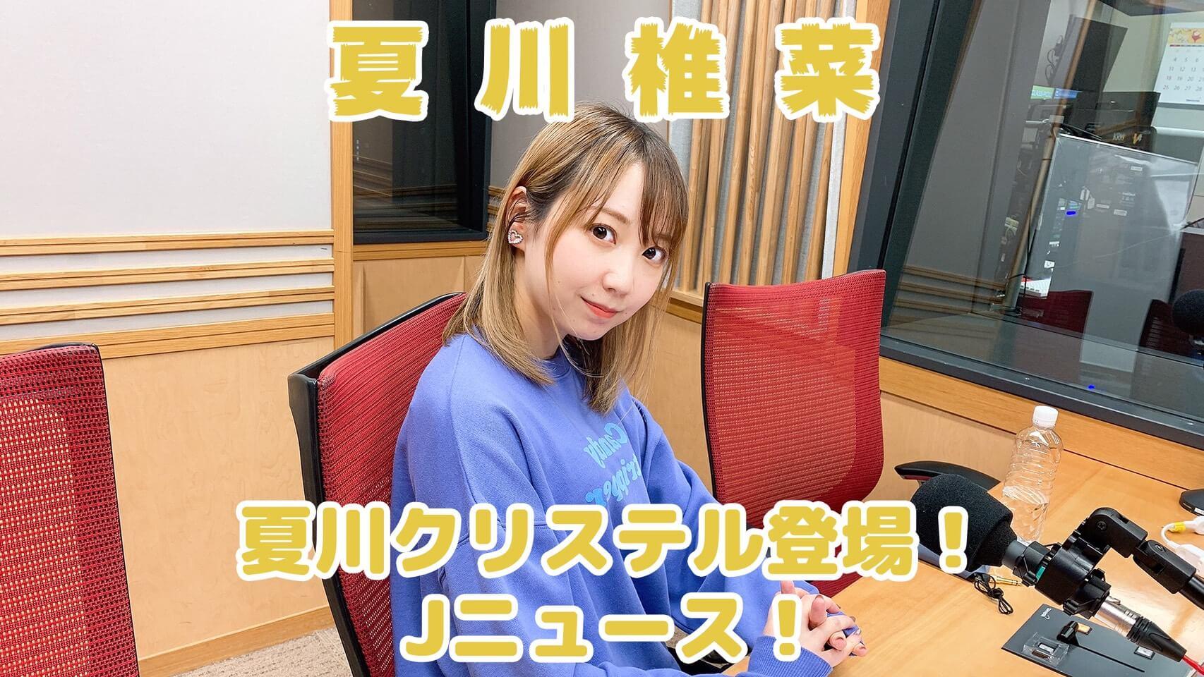 【夏川椎菜】夏川クリステル登場!Jニュース!