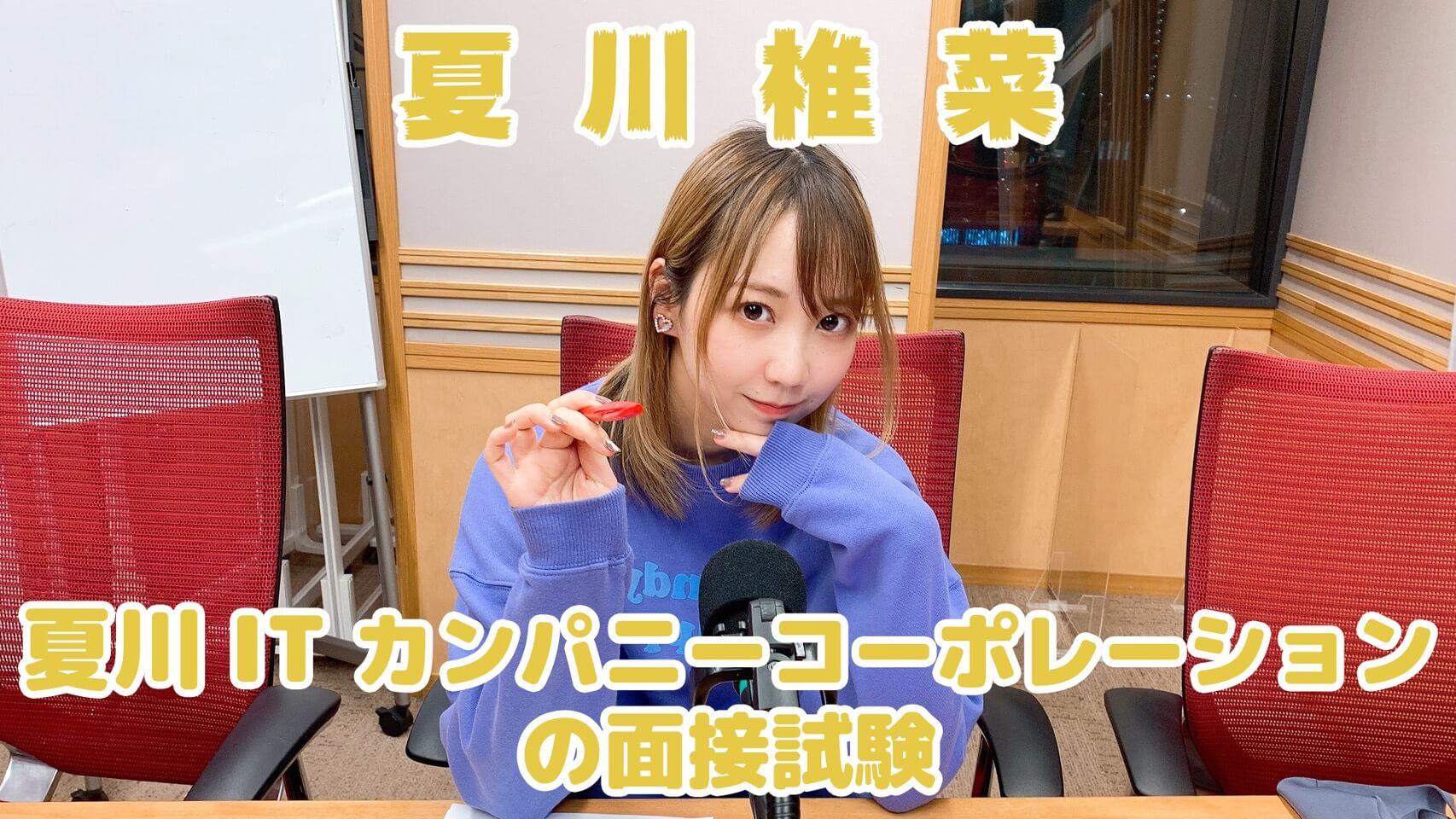 【夏川椎菜】夏川ITカンパニーコーポレーションの面接試験