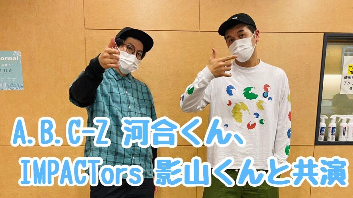 A.B.C-Z河合くん、IMPACTors影山くんと共演!