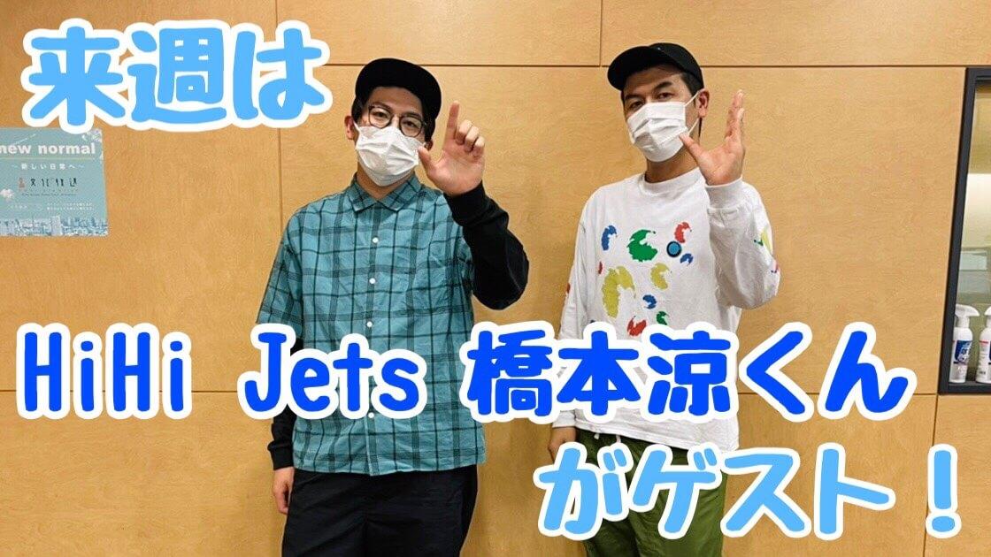 来週4月20日(火)はHiHi Jets 橋本涼くんがゲスト!