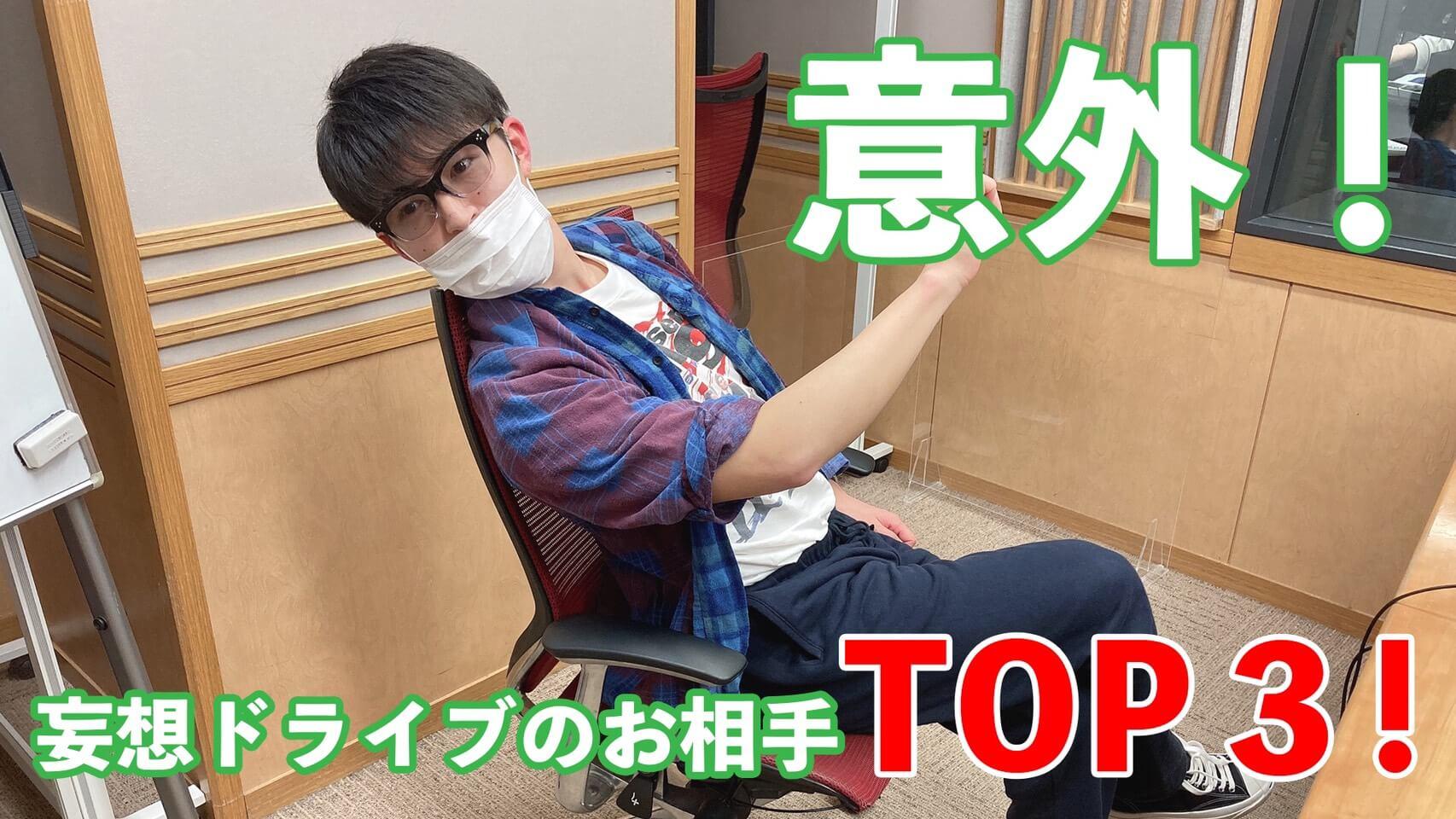 意外!妄想ドライブのお相手TOP3!