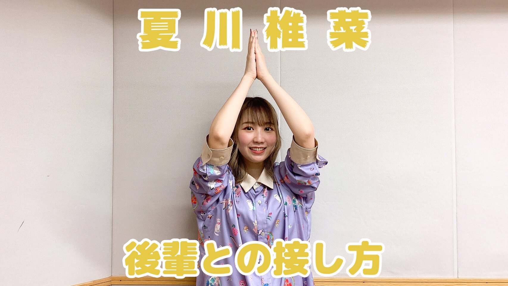 【夏川椎菜】後輩との接し方