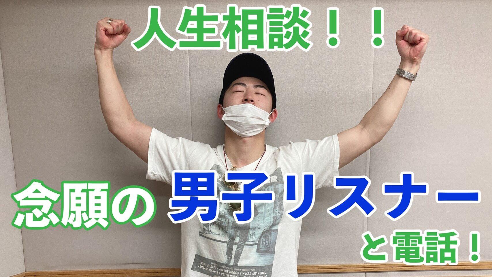 念願の男子リスナーと電話!人生相談!!