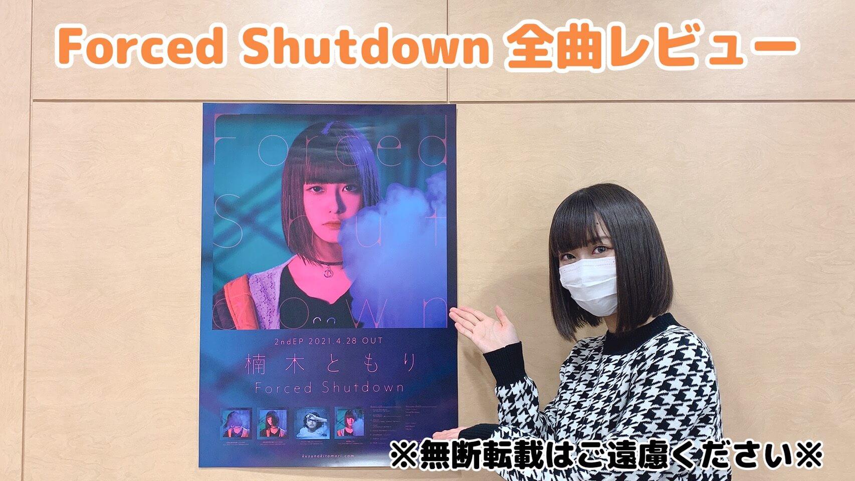 【楠木ともりThe Music Reverie】Forced Shutdown全曲レビュー
