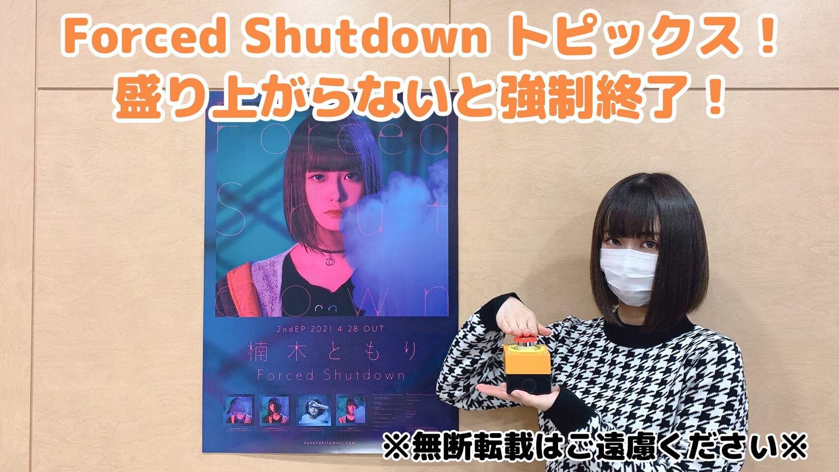 【楠木ともりThe Music Reverie】Forced Shutdown トピックス!盛り上がらないと強制終了!