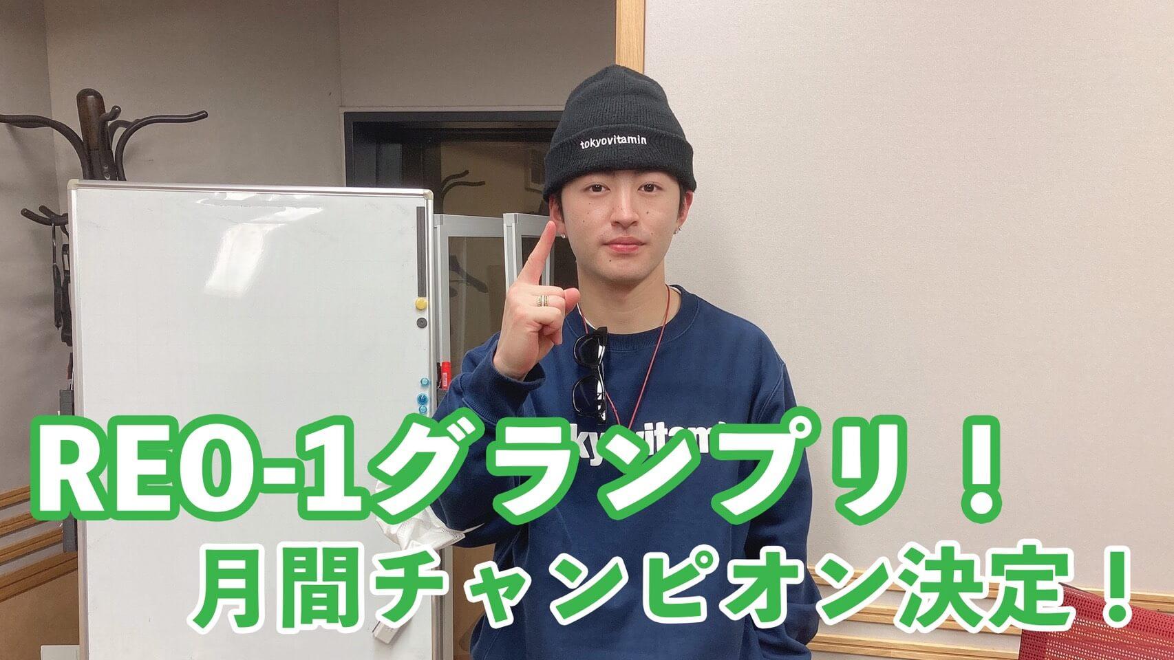 REO-1グランプリ!月間チャンピオン決定!