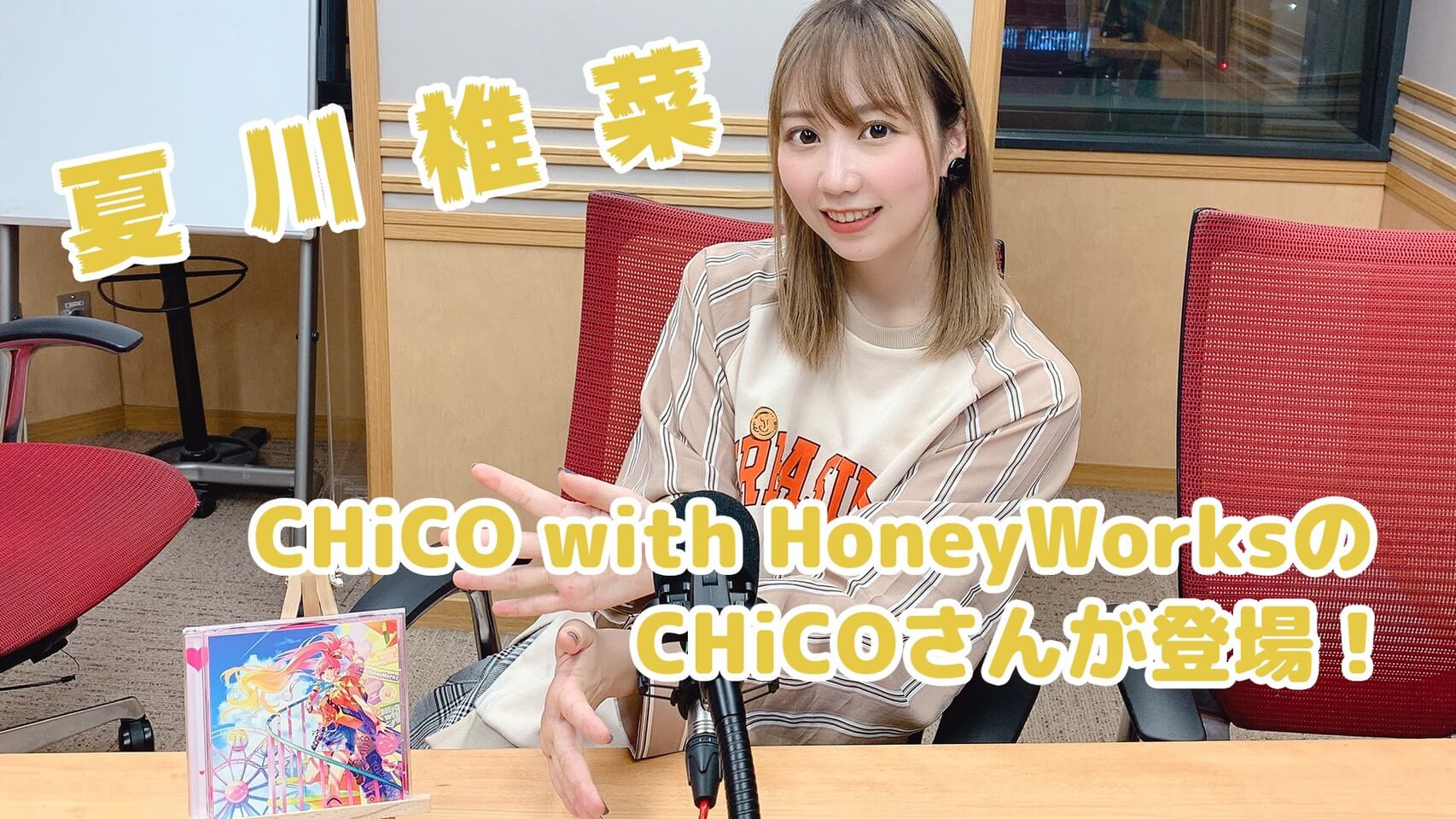 【夏川椎菜】CHiCO with HoneyWorksのCHiCOさんが登場!