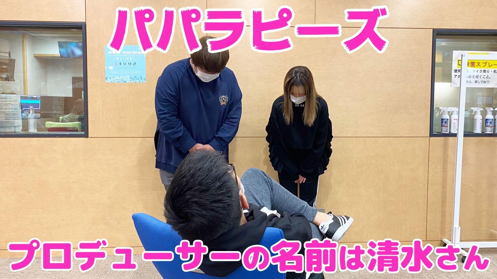 プロデューサーの名前は清水さん
