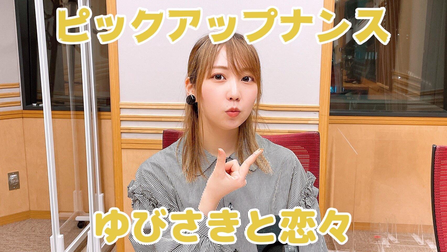 【夏川椎菜】ピックアップナンス「ゆびさきと恋々」