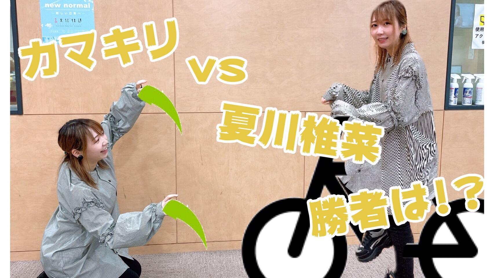 【夏川椎菜】カマキリVS夏川椎菜 勝者は!?