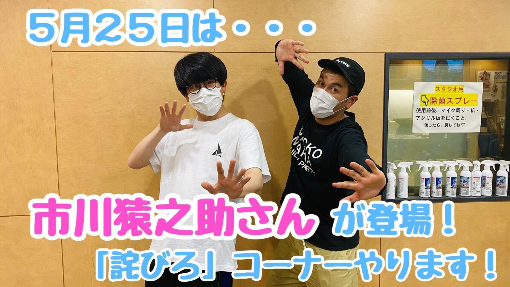5月25日は…ゲストに市川猿之助さんが登場!! 「詫びろ」コーナーやっちゃいます!