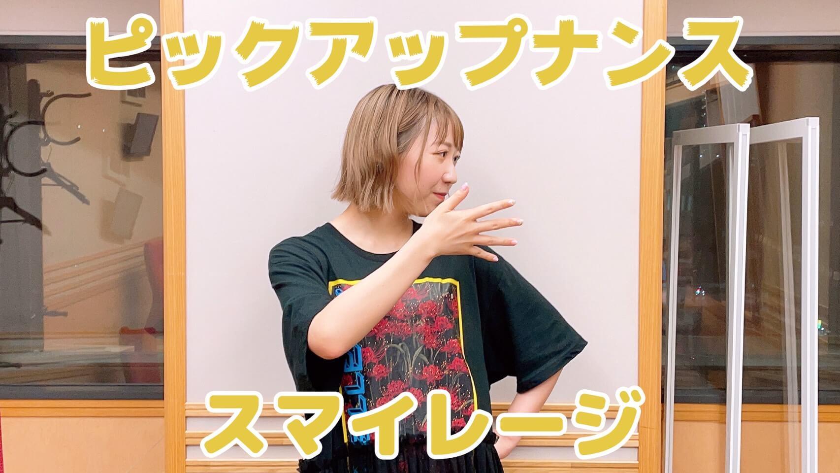 【夏川椎菜】ピックアップナンス「スマイレージ」