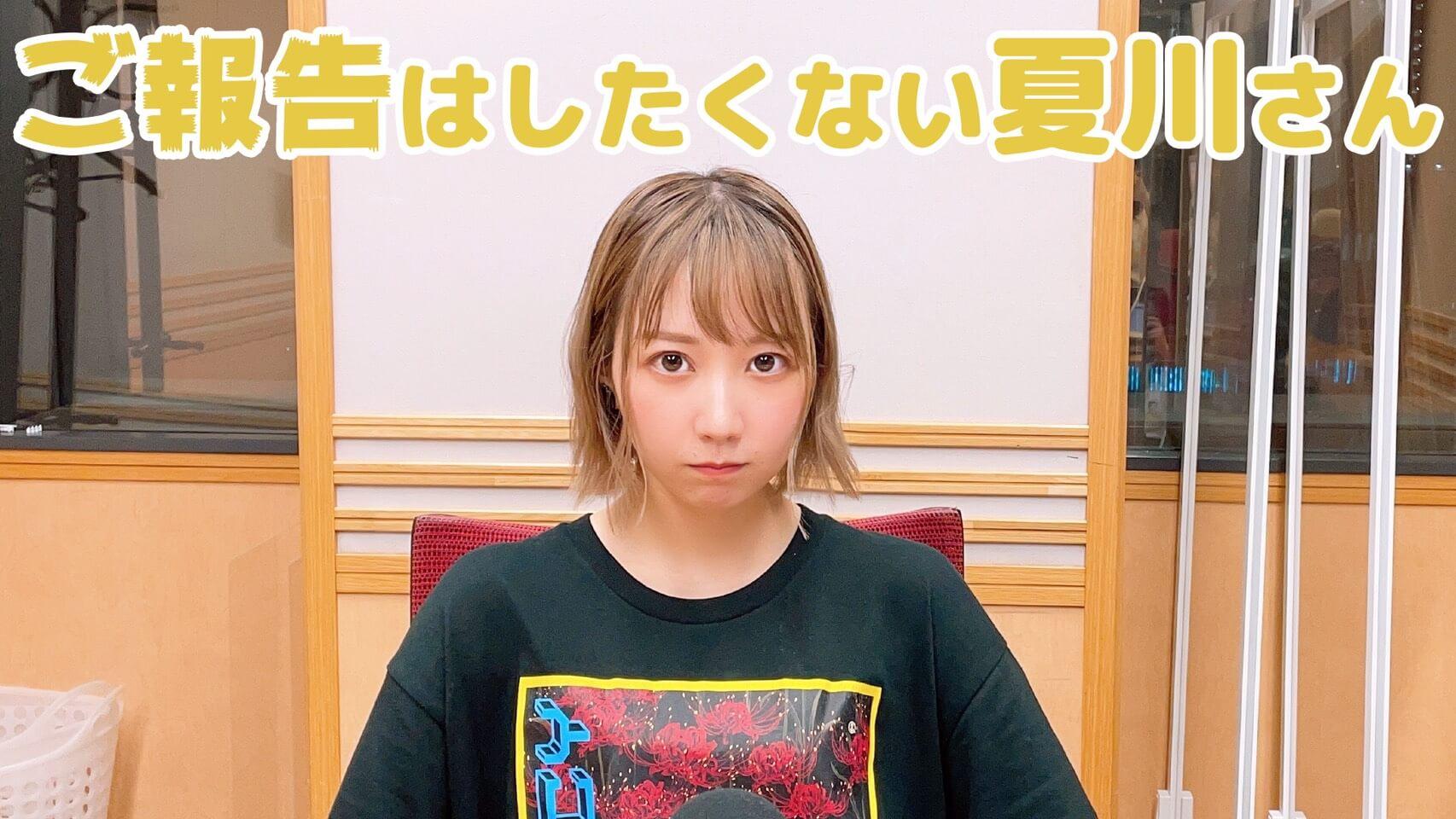 【夏川椎菜】ご報告はしたくない夏川さん